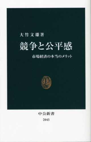 9784121020451: Kyōsō To Kōheikan: Shijō Keizai No Hontō No Meritto