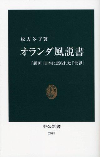 Oranda Fūsetsugaki: Sakoku Nihon Ni Katarareta Sekai: Chuo Koron new