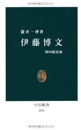 Hirobumi Ito - politicians of knowledge (Chukoshinsho) (2010) ISBN: 4121020510 [Japanese Import]: ...
