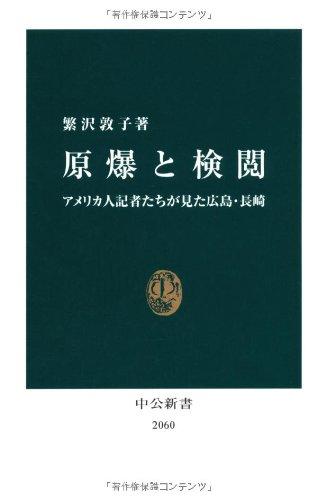 9784121020604: Genbaku To Ken'etsu: Amerikajin Kishatachi Ga Mita Hiroshima, Nagasaki
