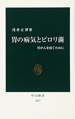 9784121020772: Helicobacter pylori and stomach disease - to prevent gastric cancer and (Chukoshinsho) (2010) ISBN: 4121020774 [Japanese Import]