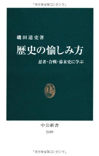 9784121021892: How Tanoshimi history - to learn history in Bakumatsu-battle Ninja (Chukoshin...