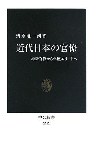 """Kindai Nihon no kanryoÌ? : Ishin kanryoÌ?: 2013. editor: ToÌ""""kyoÌ"""""""
