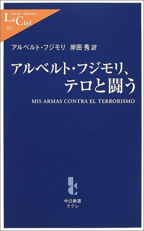 9784121500359: The fight Alberto Fujimori, and terrorism (Chukoshinsho Cle) (2002) ISBN: 4121500350 [Japanese Import]