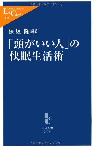 "Sound sleep life art of ""human head is good"" (Chukoshinsho Cle) (2005) ISBN: 4121501896 [..."