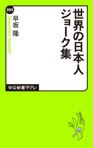 Japanese Jokes in the World [Japanese Edition]: Hayasaka Takashi