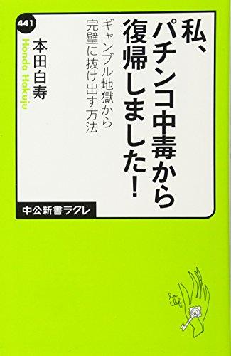 I was returning from pachinko addiction (Chukoshinsho Cle) (2013) ISBN: 4121504410 [Japanese Import...