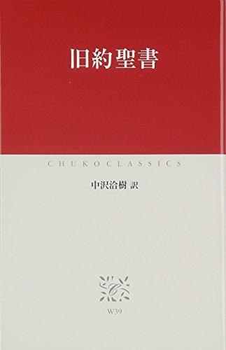9784121600721: Kyuyaku Seisho