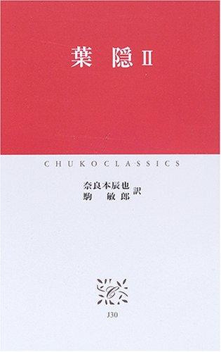 9784121600912: Hagakure <2> (Chuko Classics) (2006) ISBN: 4121600916 [Japanese Import]