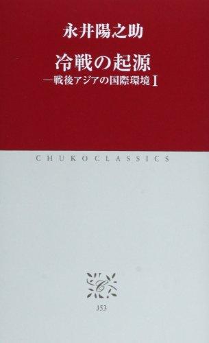 9784121601414: Reisen no kigen : Sengo ajia no kokusai kankyo. 1.