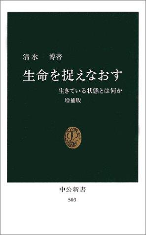 9784121905031: Seimei o toraenaosu: Ikite iru jōtai to wa nani ka (Chūkō shinsho) (Japanese Edition)