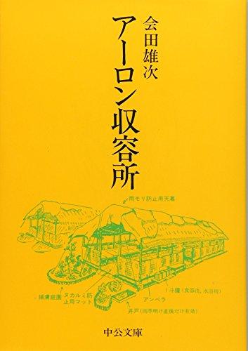 Aron Shuyojo : seio hyumanizumu no genkai: Yuji Aida
