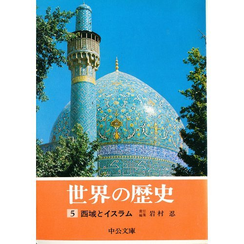 Islam (5) Central Asia history of the: Chuo Koron new
