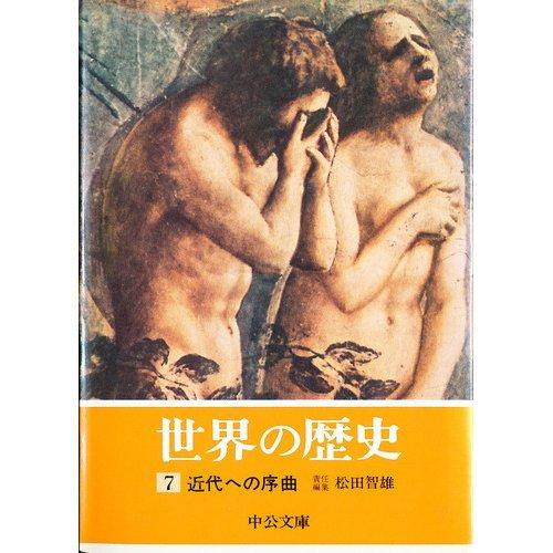 sekainorekishi (7) kindaihenojokyoku (chukobunko) [Feb 10, 1975]: matsuda tomo