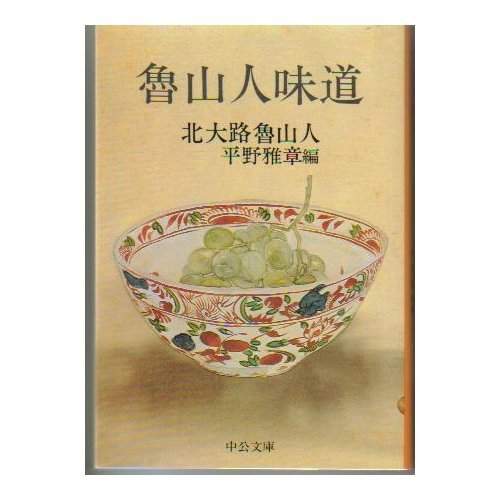 Rosanjin Taste Road Japanese Edition,