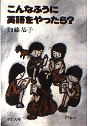 konnafuniegowoyattara? (chukobunko) [Dec 10, 1980] kato kyoko: kato kyoko