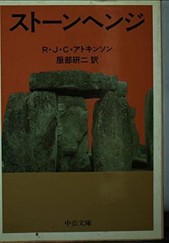 9784122013223: Stonehenge (Chuko Bunko) (1986) ISBN: 4122013224 [Japanese Import]