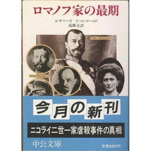 9784122014473: The File on Star / Romanofuke no saigo [Japanese Edition]