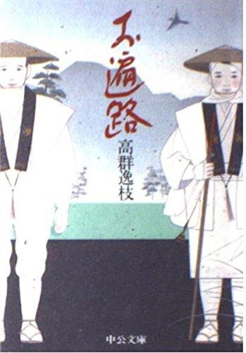 Pilgrimage (Chuko Bunko) (1987) ISBN: 4122014786 [Japanese Import]: Chuokoron-sha, Inc.