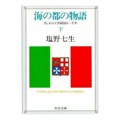 9784122016354: Story of the city of ocean - a thousand years of the Republic of Venice (Chuko Bunko) (1989) ISBN: 4122016355 [Japanese Import]