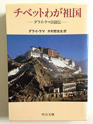 9784122016491: チベットわが祖国_ダライ・ラマ自叙伝 (中公文庫)