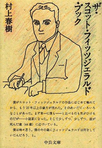 9784122017955: The F. Scott Fitzgerald Book (in Japanese)