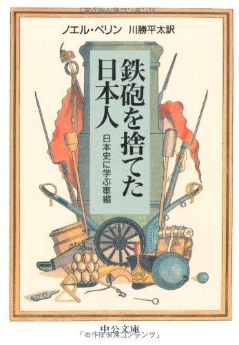 9784122018006: Japanese threw away the gun - disarmament to learn in Japanese history (Chuko Bunko) (1991) ISBN: 4122018005 [Japanese Import]