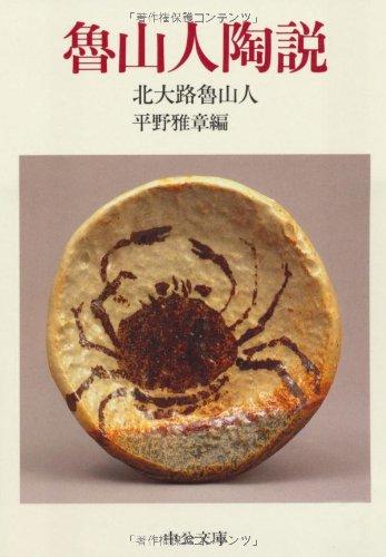 Rosanjin t?setsu (Ch?k? bunko) (Japanese Edition) [Jan