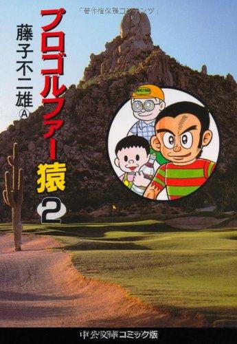 2) professional golfer monkey (Chuko Paperback - 2-2 Fu (C comic version)) (1994) ISBN: 4122021510 ...