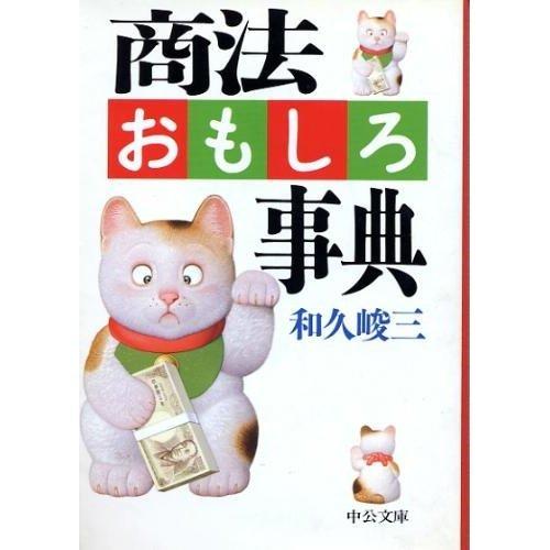 Encyclopedia interesting Commercial Code (Chuko Bunko) (1994) ISBN: 4122022096 [Japanese Import]: ...