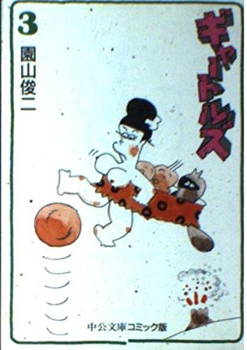 9784122022867: Gyatoruzu (3) (Chuko Paperback - comic version) (1995) ISBN: 412202286X [Japanese Import]