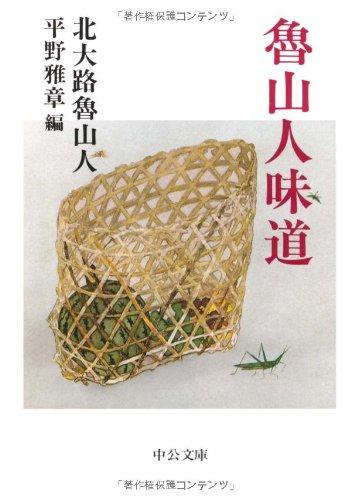 Rosanjin taste Road (Chuko paperback)