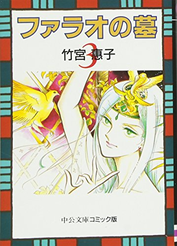 9784122025691: Tomb of the Pharaoh (3) (Chuko Paperback - comic version) (1996) ISBN: 4122025699 [Japanese Import]