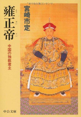 9784122026025: Yongzheng Emperor - monarch dictatorship of China (Chuko Bunko)