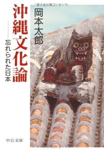 9784122026209: Okinawa Bunkaron: Wasurerareta Nihon