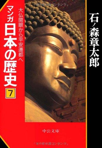 9784122028623: Manga nihon no rekishi. 7, Daibutsu kaigen kara heian sento e [Japanese Edition] (Volume # 7)