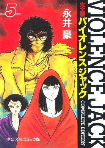 9784122031784: Violence Jack - full version (5) (Chuko Paperback - comic version) (1998) ISBN: 4122031788 [Japanese Import]