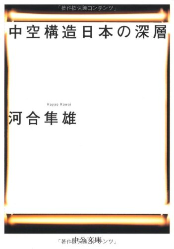 9784122033320: Deep hollow structure of Japan (Chuko Bunko) (1999) ISBN: 4122033322 [Japanese Import]