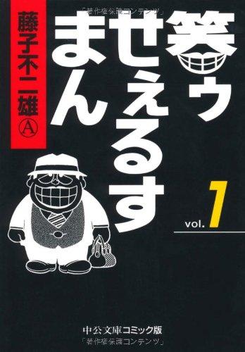 9784122033665: Warau Salesman Vol. 1 (Manga) [in Japanese Language]