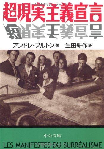 9784122034990: Chō Genjitsu Shugi Sengen