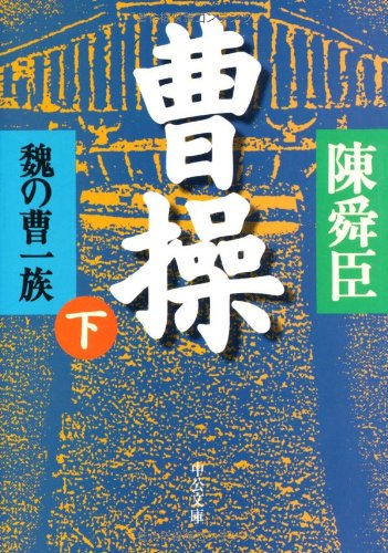 9784122037939: Cao - Cao clan of Wei (Chuko Bunko) (2001) ISBN: 412203793X [Japanese Import]