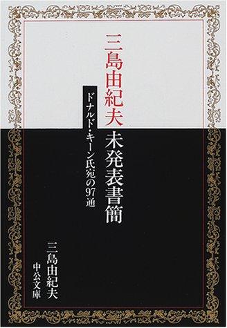 9784122038028: Yukio Mishima unpublished letter - 97 through Donald Keene addressed to Mr. (Chuko Bunko) (2001) ISBN: 4122038022 [Japanese Import]