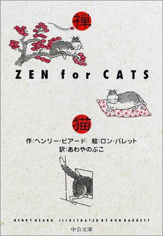 9784122040540: 禅猫 (中公文庫―てのひら絵本)