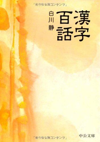 9784122040960: Hundred story kanji (Chuko Bunko BIBLIO) (2002) ISBN: 4122040965 [Japanese Import]