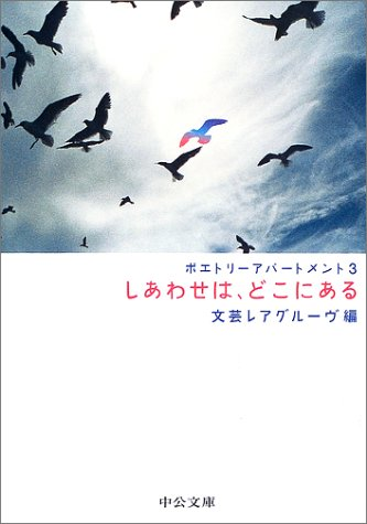 Where is happiness, - poetry apartment (Chuko: Chuo Koron new