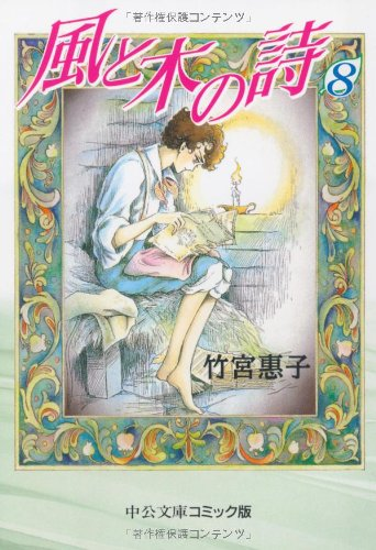 9784122041615: Poetry and wood wind (8) (Chuko Paperback - comic version) (2003) ISBN: 4122041619 [Japanese Import]