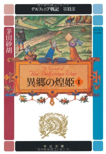 A Record of the Delfinian War (Part#2) [Japanese Edition] (Volume # 1): Kayata Sunako