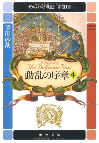 The Delfinian (Volume # 4) [Japanese Edition]: Chuo Koron new