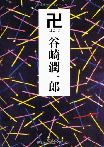 Manji: Jun'ichirō Tanizaki