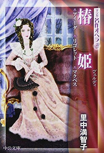 La Traviata - Aida / Rigoletto / Macbeth (Chuko Paperback - comic opera masterpiece) (2006) ISBN: ...